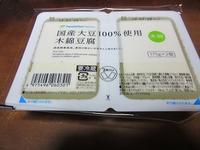 豆腐 - さかえのファミリー