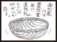 3年ぶりのシバツレ漫画(^^) - 柴と徒然日記