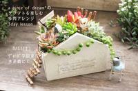 ヴォーグ学園東京校1dayレッスン「多肉の屋上庭園」のお知らせ - a piece of dream* 植物とDIYと。