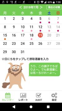 「気ーちけれーよー」って💦 - 節酒日記