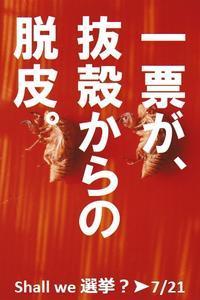 7/19めざせ与野党逆転!!! 【3】 - ココ岡山