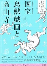 国宝鳥獣戯画と高山寺 - Art Museum Flyer Collection