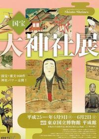 国宝大神社展 - Art Museum Flyer Collection