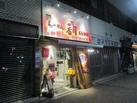 「香月五反田店」で醬油ラーメン「麺大盛り」♪82 - 冒険家ズリサン