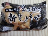 新生姜の甘酢漬け - はあと・ドキドキ・らいふ