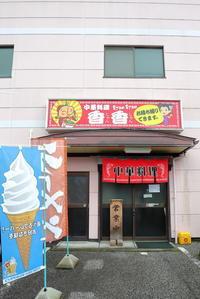 中華料理 香香、あなたの一番好きなセットは? - にゃお吉の高知競馬☆応援写真日記+α(高知の美味しいお店)