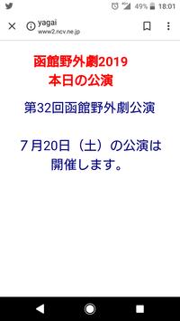 7月20日(土)函館野外劇の公演は、開催します - NPO法人セラピア函館代表ブログ アンシャンテルール就労継続支援B型事業所中止 セラピアファ-ムは農福連携へ