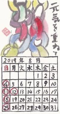 たんぽぽ2019年8月七夕飾り - ムッチャンの絵手紙日記