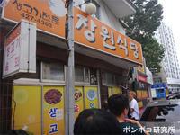 ワンゴミ食堂(왕거미식당) - ポンポコ研究所