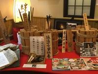 一ノ井極楽寺 - 番外札所