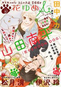 「花ゆめAi」Vol.10と「恋する MOON DOG」公開です - 山田南平Blog
