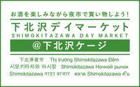 7/21(日)下北沢デイマーケット - aiya diary