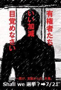 7/20めざせ与野党逆転!!!! 【4】 - ココ岡山
