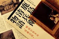 写真大尽7月20日(土)6627 - from our Diary. MASH  「写真は楽しく!」