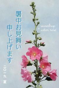 暑中お見舞い申し上げます(Season's Greetings) - ももさへづり*やまと編*cent chants d'une chouette (Yamato*Japon)