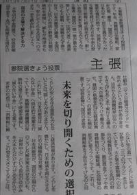 日本の命運のかかった参院選の投票日を迎えました - ながいきむら議員のつぶやき(日本共産党長生村議員団ブログ)