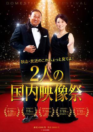 『秋山・友近のこれちょっと見てよ!~2人の国内映像祭~』 - ほんじつのおすすめ