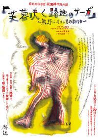 椿組2019年夏花園神社野外劇「芙蓉咲く路地のサーガ熊野にありし男の物語」観劇 - 佑美帖