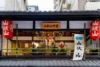 祇園祭2019 -6- - ◆Akira's Candid Photography