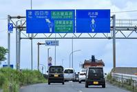 豊明 - 新・旅百景道百景