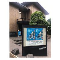 太田記念美術館 - カエルのバヴァルダージュな時間