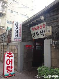 チュオタン(추어탕)を食べる - ポンポコ研究所
