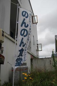 のんのん食堂1日目の報告 - 雑貨屋regaブログ