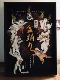 9月の盆踊りのお知らせ - UTAGAWA式せかい