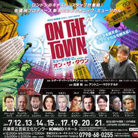 佐渡裕プロデュース「オン・ザ・タウン 」ロンドンキャストで!7/20 兵庫芸文 - ♪ミミィの毎日(-^▽^-) ♪