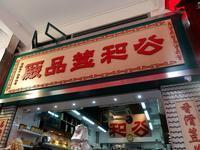 深水埗の老舗お豆腐屋さんで - 日日是好日 in Hong Kong