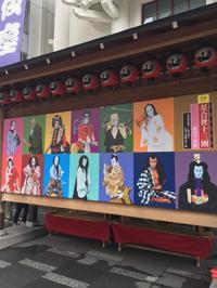 七月大歌舞伎(夜の部) 『命懸けの十三役早替り』 - 旦那@八丁堀