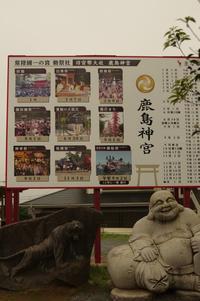 神社巡り『御朱印』⛩鹿島神宮 - ハタ坊(釣り・鳥撮・散歩)