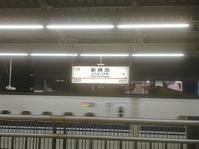 遅く飲む、静岡市葵区にて - 続マシュービ日記