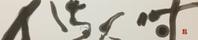 ファーストクラス…         「時」 - 筆文字・商業書道・今日の一文字・書画作品<札幌描き屋工山>