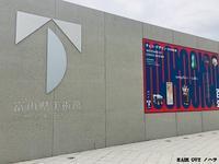 富山県美術館 - 金沢市 床屋/理容室「ヘアーカット ノハラ ブログ」 〜メンズカットはオシャレな当店で〜