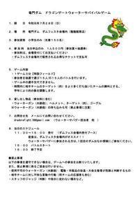 開催決定!!竜門ダムウォーターサバイバルゲーム - 【公式】竜門ダム ドラゴンゲートウォーター サバイバルゲーム