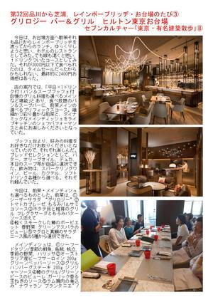 グリロジー バー&グリル 第32回品川から芝浦,レインボーブリッヂ・お台場のたび③ セブンカルチャー「東京・有名建築散歩」⑧