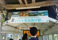 7/20(土)18切符~松島→一ノ関~ - 今日のごはんと飲み物日記