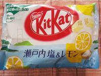 瀬戸内 塩&レモン Kit Kat - 空を見上げて