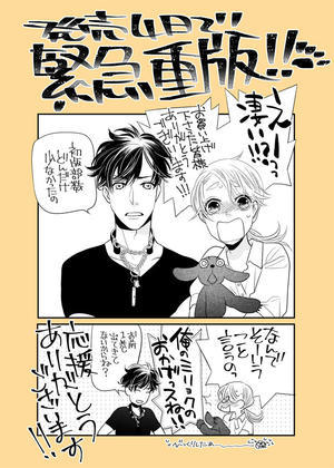花ゆめAiコミックス、緊急重版 - 山田南平Blog