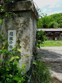 長野そぞろ歩き・廃校巡り:旧信級小学校 - 日本庭園的生活