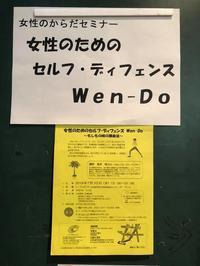 受講生からメールや反応がバンバン来る、その理由 - 私をひらく声のあげかた::Wen-Do 2