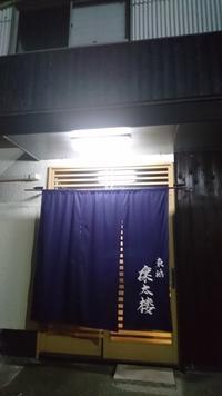 東浜凜太楼・・・ちゃんぽん探訪。 - もりじいの備忘録。