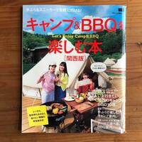 [WORKS]キャンプ & BBQを楽しむ本[関西版] - 机の上で旅をしよう(マップデザイン研究室ブログ)