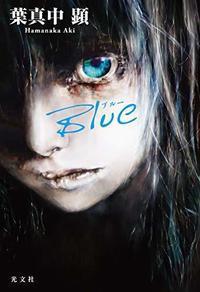 葉真中顕作「Blue (ブルー)」を読みました。 - rodolfoの決戦=血栓な日々