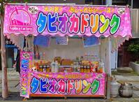 うちわ祭り7月23日(火) - しんちゃんの七輪陶芸、12年の日常