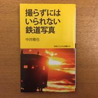 中井精也「撮らずにはいられない鉄道写真」 - 湘南☆浪漫