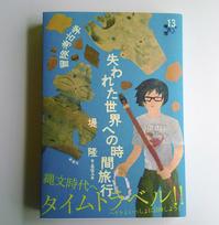装画、挿し絵の仕事「冒険考古学失われた世界への時間旅行」新泉社 - yuki kitazumi  blog