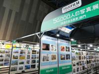 50,000人の写真展 鉄道博物館 - 写真の記憶