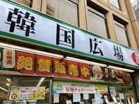 新大久保「韓国広場」ではこちらが人気♪ - 今日も食べようキムチっ子クラブ (料理研究家 結城奈佳の韓国料理教室)